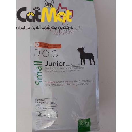 غذا سگ جوان نژاد کوچک cel ebon دو کیلو
