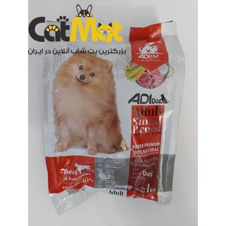 غذای خشک سگ مینی داگ بالغ سوپر پرمیوم آدی داگ گوشت و سبزی 1 کیلو
