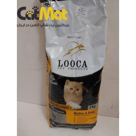 غذا خشک گربه مادر و بچه با طعم مرغ و برنج 2 کیلویی لوکا