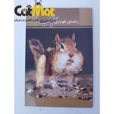 کتاب راهنما سنجاب