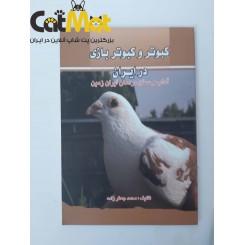 کتاب کبوتر و کبوتر بازی در ایران