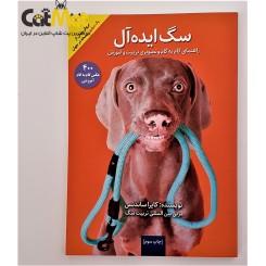 کتاب سگ ایده آل