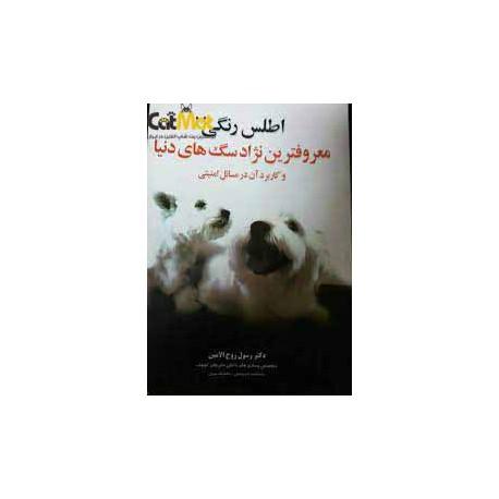 کتاب اطلس رنگی نژادهای سگ