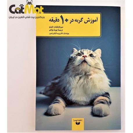 کتاب آموزش گربه در 10 دقیقه