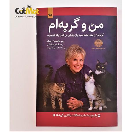 تربیتی کتاب من و گربه ام