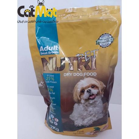 غذا نوتری سگ بالغ نژاد کوچک 2 کیلویی