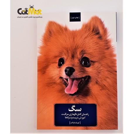 کتاب راهنمای کامل نگهداری سگ