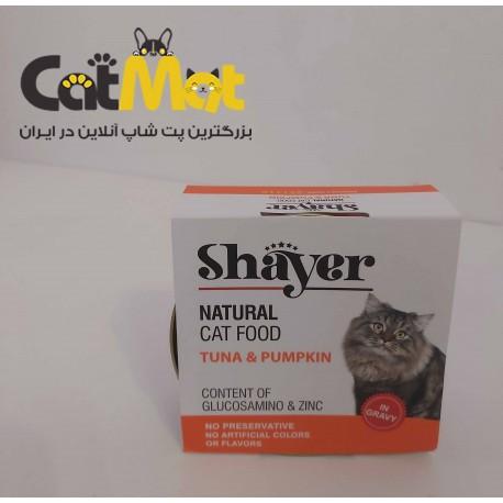 کنسرو شایر گربه با طعم تن و کدو حلوایی 110 گرمی