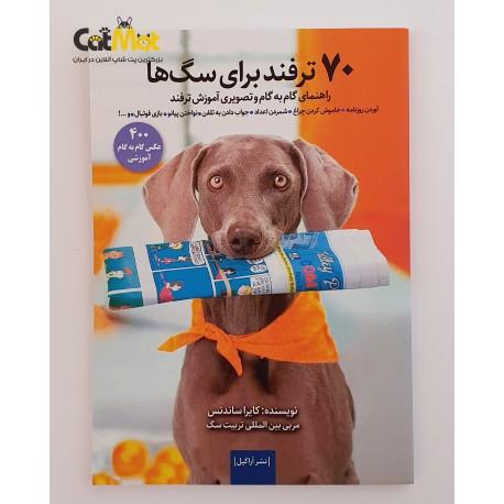کتاب 70 ترفند برای سگ ها