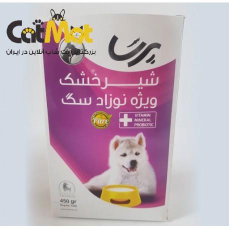 شیر خشک سگ پرسا