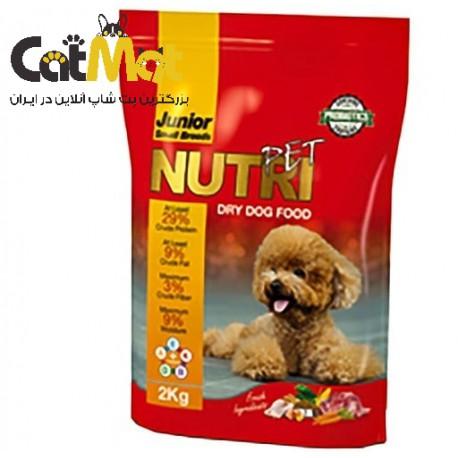 غذای خشک سگ نوتری جونیور نژاد کوچک 2kg