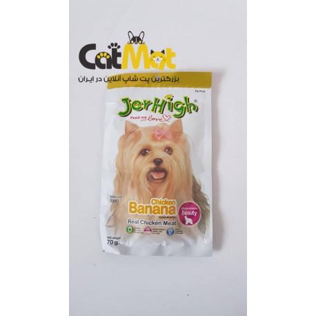 تشویقی جرهای سگ با طعم موز